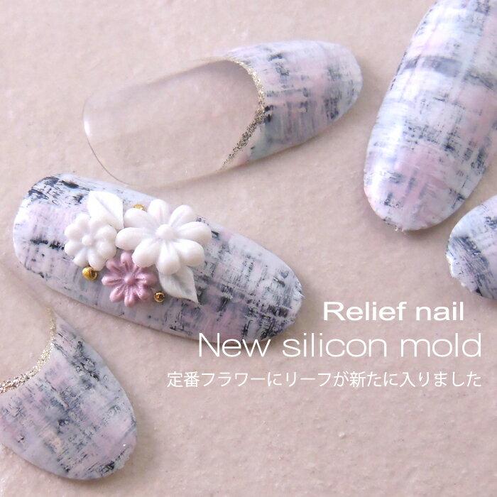 【葉っぱも綺麗】【レリーフネイル】シリコンモールド 花柄 フラワー