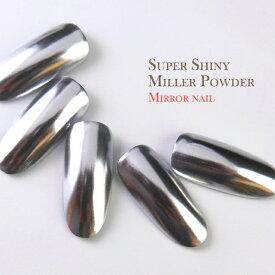 スーパーシャイニーミラーパウダー 約0.5g (専用チップ2本))ミラーパウダー ネイル パーツ nail parts シルバー