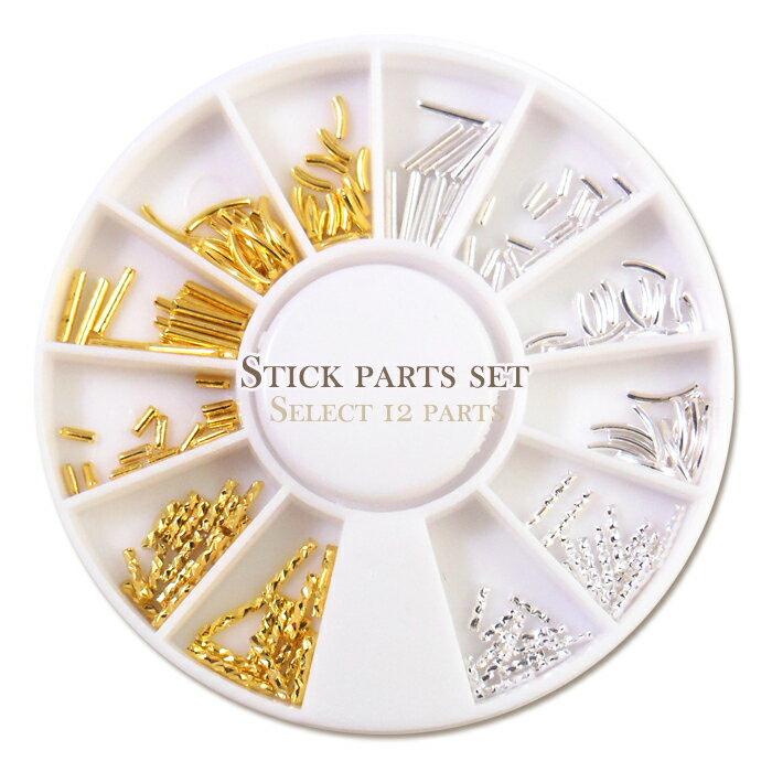 【新商品】スティックパーツセット 12種類(各10粒程度)