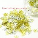 【訳あり】【クリアケース入り】雪の結晶 ゴールド&ホワイト (約70枚前後) 極薄 メタルパーツ