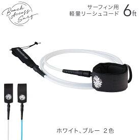 プレミアムライト リーシュコード 6ft (フィート) 7mm オールラウンド 安心の6ヶ月保証【あす楽対応】(サーフィン ショートボード)