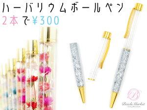 【激安★¥300で2本】*ハーバリウムボールペン*【グレー×ゴールド】E-487