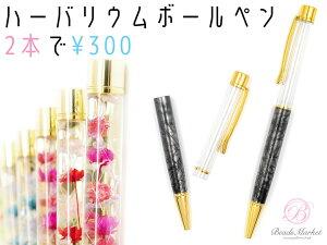 【激安★¥300で2本】*ハーバリウムボールペン*【ブラック×ゴールド】E-486