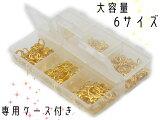 S-5【50個×6サイズ】*丸カンアソート300個セット*3mm〜8mm【ゴールド】