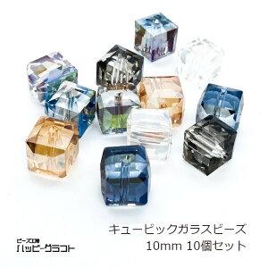 キュービック ガラスビーズ 10mm 10個セット 四角 キューブ サイコロ オーロラ 透明 クリアー ブルー ブラック ゴールド 硝子ビーズ 穴開き ピアス イヤリング ストラップ アクセサリーパーツ