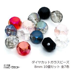 ダイヤカット ガラスビーズ 8mm 10個セット 硝子ビーズ 横穴 クリアー オーロラ イヤリング ピアス ストラップ アクセサリーパーツ 手芸 ハンドメイド 素材 材料 A-101