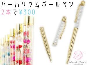 ハーバリウムボールペン 2本【ゴールド】 E-484