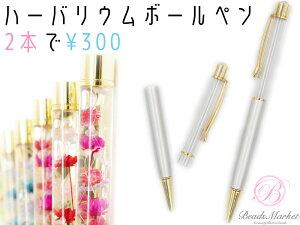 【激安★¥300で2本】*ハーバリウムボールペン*【シルバー×ゴールド】 E-483