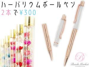 【激安★¥300で2本】*ハーバリウムボールペン*【ピンクゴールド】E-485