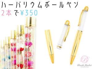 【激安★2本で350円】*太めハーバリウムボールペン*【ゴールド】E-492