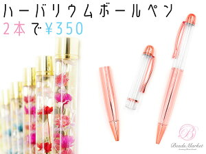【激安★2本で350円】*太めハーバリウムボールペン*【ピンクゴールド】E-494