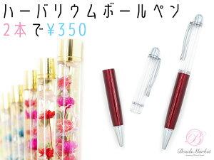 【激安★2本で350円】*太めハーバリウムボールペン*【レッド×シルバー】E-491