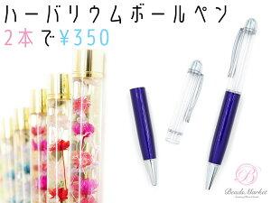 【激安★2本で350円】*太めハーバリウムボールペン*【ブルー×シルバー】E-490