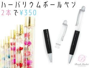 【激安★2本で350円】*太めハーバリウムボールペン*【ブラック×シルバー】E-489