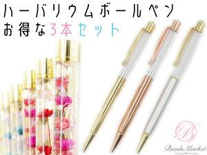 S-158【1本お得♪3色セット】*ハーバリウムボールペン*【3色セット】
