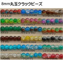 ☆ 8mm 丸玉クラックガラスビーズ 1本=約90粒(約80センチ)