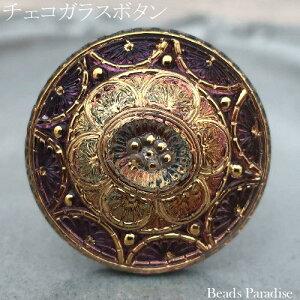 チェコガラスボタン【439】(1個入り)丸型32mm(12026/14 ブラウンパープル/ゴールド)