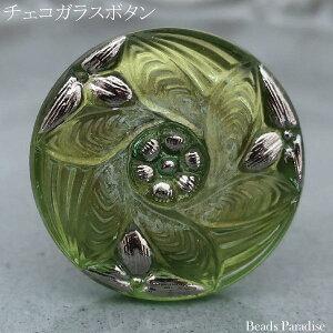 チェコガラスボタン【421】(1個入り)丸型27mm(2999/12 オリーブ/シルバーリーフ)