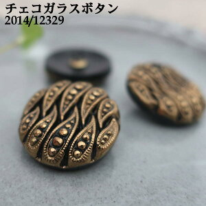 チェコガラスボタン【52】(1個入り)丸型22mm(2074/12329 ウエーブ ブラック/ゴールド)