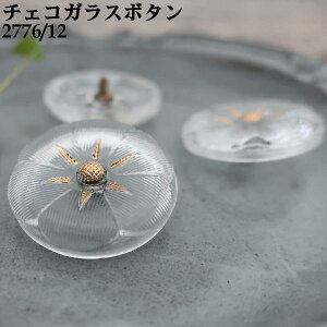 チェコガラスボタン【55】(1個入り)丸型27mm(2776/12 クリスタル/ゴールド)