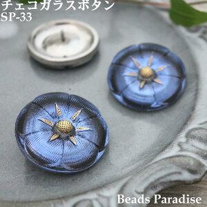 チェコガラスボタン【418】(1個入り)丸型27mm(3666/12 ブルー/ゴールド/フラワー)