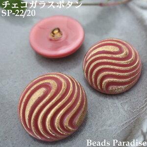 チェコガラスボタン【394】(1個入り)丸型22mm(2220/10ピンク/ゴールドライン)