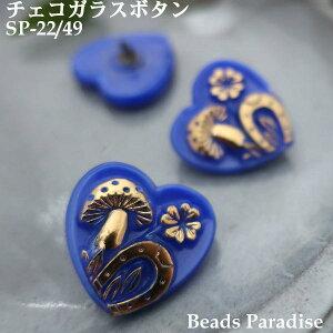 チェコガラスボタン【126】(1個入り) ハート型22mm(ブルー/ラッキーゴールド/馬蹄・クローバー・キノコ)