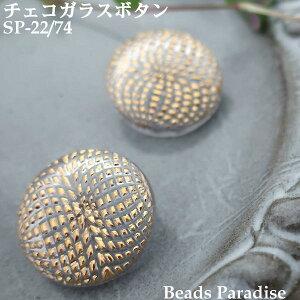 チェコガラスボタン【407】(1個入り)丸型22mm(クリスタル/ゴールドドット)