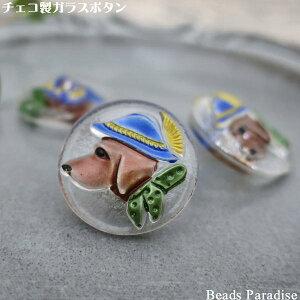 チェコガラスボタン【300】(1個入り)丸型23mm(Dog-49 クリア/帽子ドッグ)