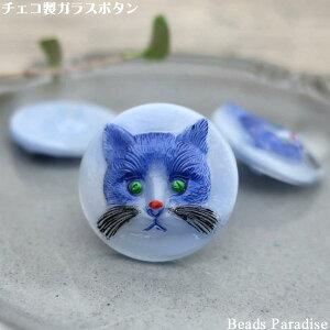 チェコガラスボタン【290】(1個入り)丸型27mm(CAT/37-Blue ブルー/ダークブルー/キャット)