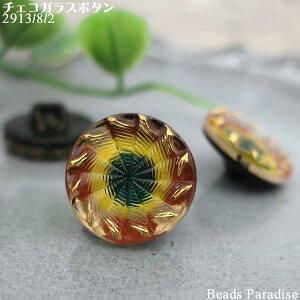 チェコガラスボタン【332】(1個入り) 丸型18mm(2913/08/02 イエロー/ブラウン/グリーン)