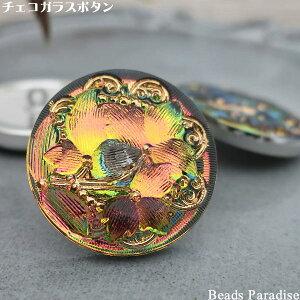 チェコガラスボタン【386】(1個入り) 丸型27mm(IG1012/12 パープルオーロラ/フラワー)