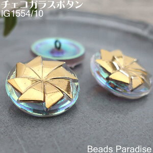 チェコガラスボタン【199】(1個入り) 丸型23mm(IG1554/10 クリスタルAB/ゴールド)