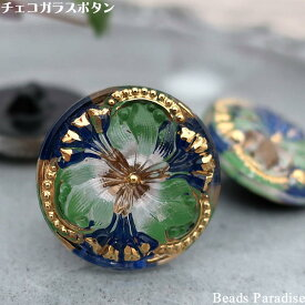 チェコガラスボタン【442】(1個入り)丸型22mm(61/10/09 ブルー/グリーン/フラワー)