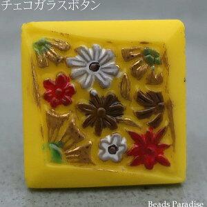 チェコガラスボタン【35】(1個入り) 四角型17mm(5042/04 フラワー/イエロー)
