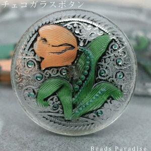 チェコガラスボタン【135】(1個入り)丸型33mm(IG1222/14 チューリップ/ピンク)