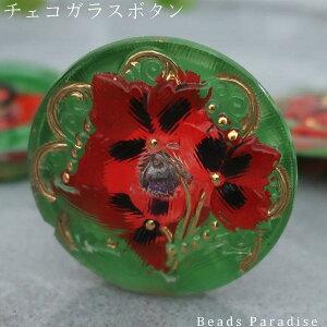 チェコガラスボタン【431】(1個入り)丸型27mm(IG1003 グリーン/レッド/フラワー)