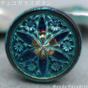 チェコガラスボタン(1個入り)丸型18mm(SP-204 ターコイズ/ブルーフラワー)