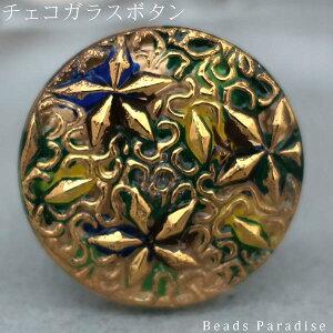 チェコガラスボタン【262】(1個入り)丸型27mm(2988/01 ゴールド/ブラウン/ブルー・スター)