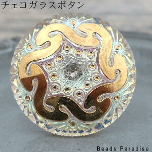 チェコガラスボタン【189】(1個入り) 丸型40mm(135/03 クリスタルオーロラ/ゴールド)