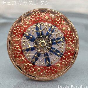チェコガラスボタン【287】(1個入り)丸型32mm(4013/05 レッド/ホワイト/ブルーライン)