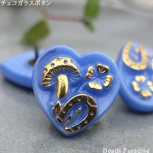 チェコガラスボタン【122】(1個入り)ハート型18mm(ライトブルー/キノコ/ラッキーゴールド/馬蹄・クローバー・キノコ)