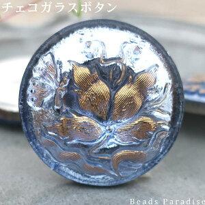 チェコガラスボタン【232】(1個入り)丸型32mm(4051/14/03 ブルー/ゴールドフラワー)