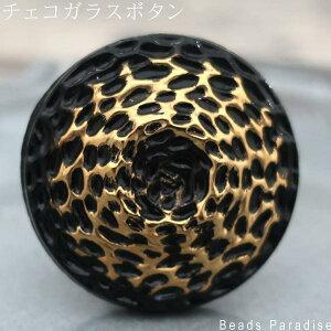 チェコガラスボタン(1個入り)【247】丸型32mm(2785/12229 ブラック/ゴールド)
