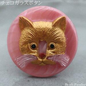 チェコガラスボタン【293】(1個入り)丸型27mm(CAT/16-Pink ピンク/ゴールド/キャット)
