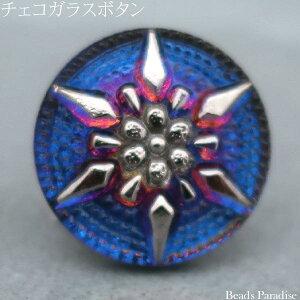 チェコガラスボタン(1個入り)丸型18mm(SP-254 ブルーパープル/シルバースター)