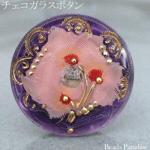 チェコガラスボタン【483】(1個入り)丸型27mm(IG573/12 ピンク/パープル/フラワー)