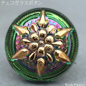 チェコガラスボタン(1個入り)丸型18mm(SP-256 グリーンパープル/ゴールドスター)