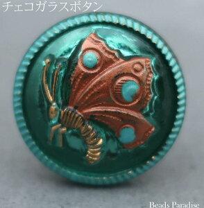 チェコガラスボタン(1個入り)丸型18mm(SP-240 アクアグリーン/ピンクバタフライ)