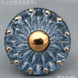 チェコガラスボタン(1個入り)丸型18mm(SP-266 ライトブルード/ゴールドポイント)